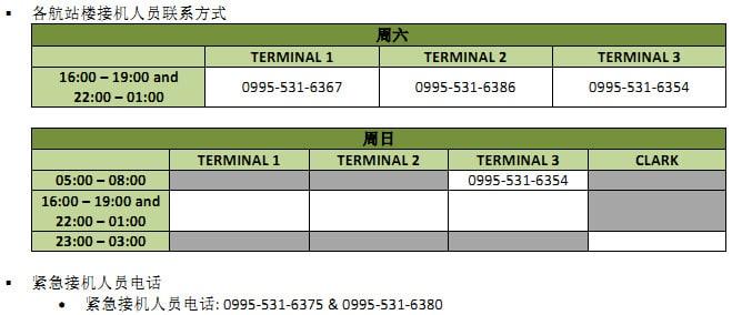 克拉克机场接机时间表