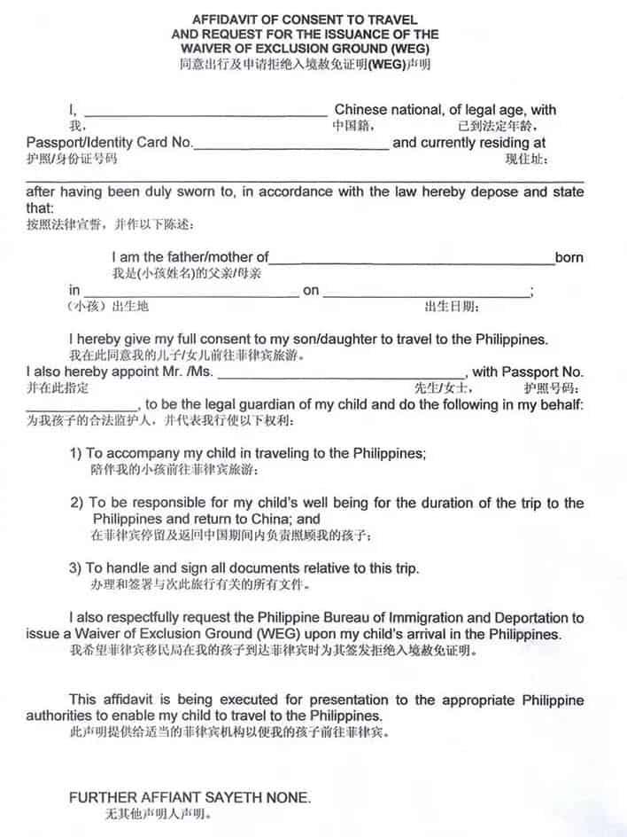 菲律宾游学申请weg攻略 - 3